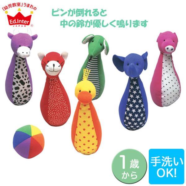 布のおもちゃ ソフトボーリング 8852894100050 知育玩具|sun-wa