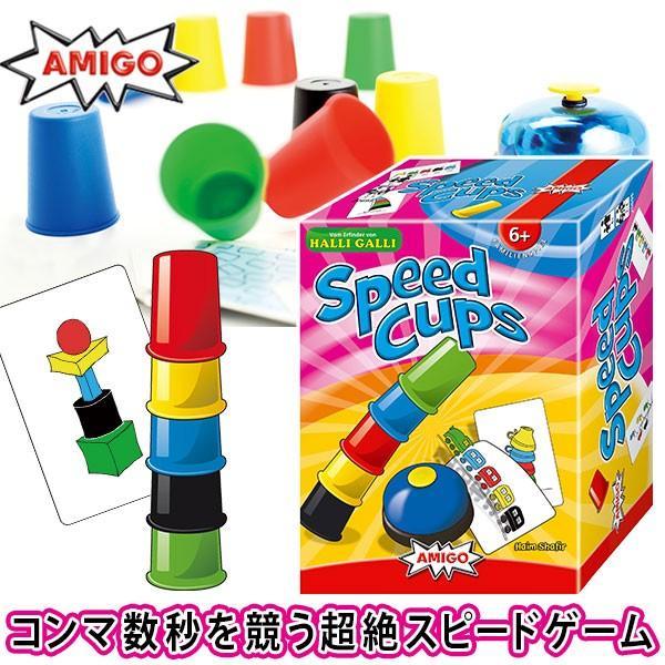 アミーゴ スピードカップス AM20695【日本語説明書付】 知育玩具 アミーゴ社  誕生日プレゼント 4歳 5歳 6歳|sun-wa