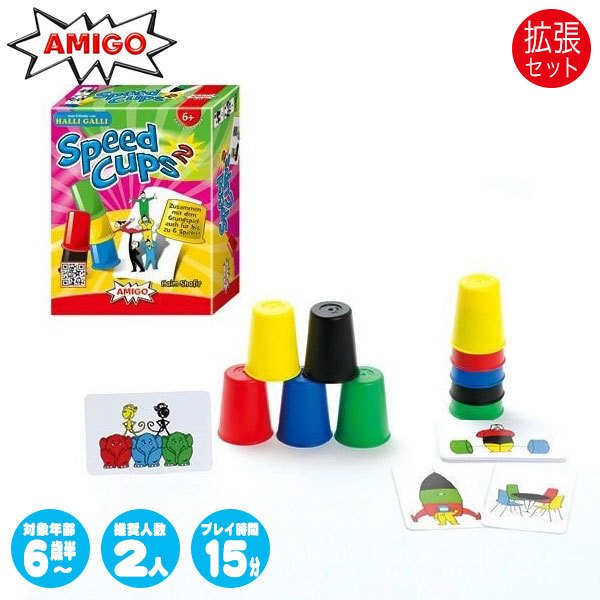 アミーゴ スピードカップス・拡張セット AM20783 知育玩具 sun-wa