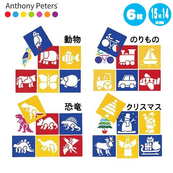 アンソニー・ピーターズ ステンシルセット AP25 知育玩具 sun-wa