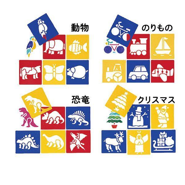 アンソニー・ピーターズ ステンシルセット AP25 知育玩具 sun-wa 02