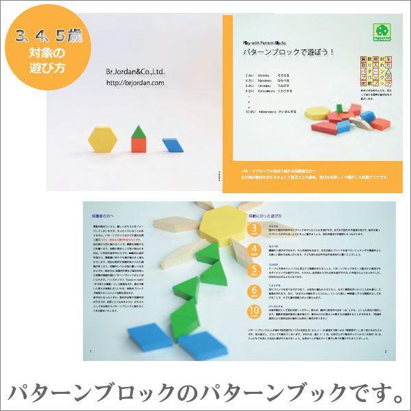 【9/16-21はポイント最大17倍!】旧商品 アントン・シーマー パターンブロックのパターンブック AS7001-4 知育玩具|sun-wa