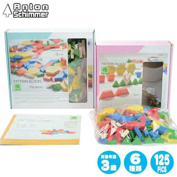 アントン・シーマー AS パターンブロック ハーフセット AS7003(積木) 知育玩具 sun-wa