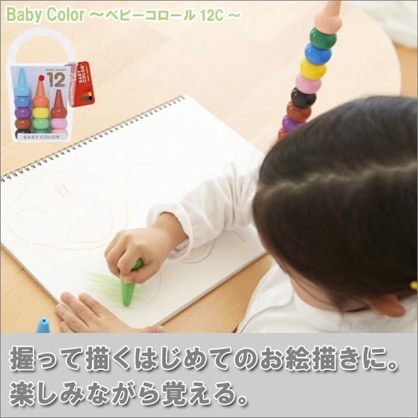 あおぞら (AOZORA) ベビーコロール ベーシック クレヨン 12色セット (Baby Color Basic Assort 12C) sun-wa