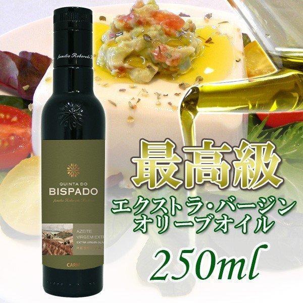 最高級オリーブオイル キンタ・ド・ビスパード・リザーブ 250ml