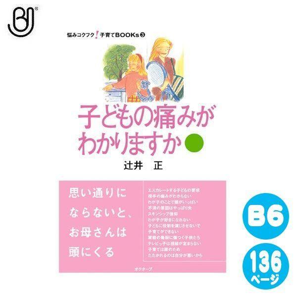 子どもの痛みがわかりますか BJ9019(書籍、子育て) 本 育児 知育