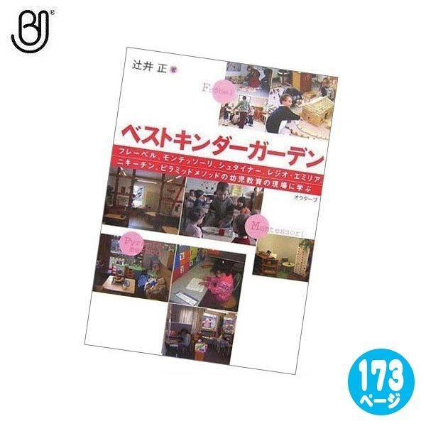 ベストキンダーガーデン BJ9033(書籍、子育て)|sun-wa