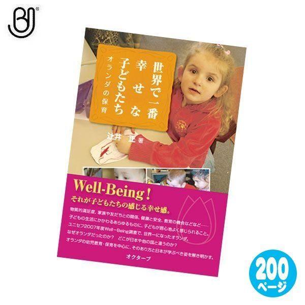 世界で一番幸せな子供たち オランダの保育 BJ9042 知育玩具 sun-wa