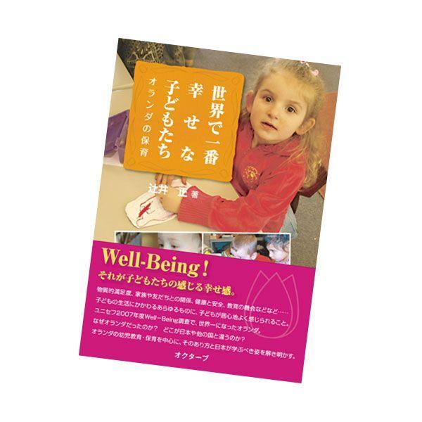 世界で一番幸せな子供たち オランダの保育 BJ9042 知育玩具 sun-wa 02