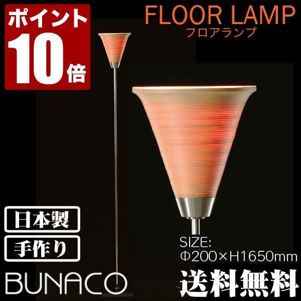 ブナコ フロアランプ BL-F604 ライト おしゃれ 照明 日本製|sun-wa