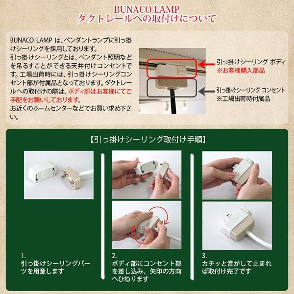 ブナコ ペンダントランプ BL-P531 ライト おしゃれ 照明 日本製|sun-wa|03