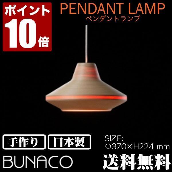 ブナコ ペンダントランプ BL-P536|sun-wa
