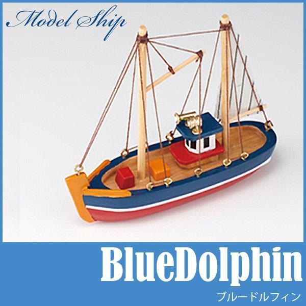 あおぞら MODEL SHIP 12 ブルー ドルフィン(Blue Dolphin) 木製 模型 船 BlueDolphin