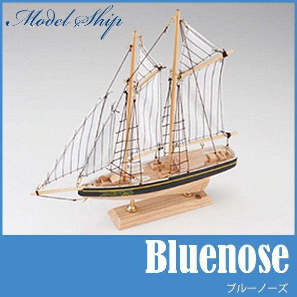 あおぞら MODEL SHIP 30 ブルーノーズ(Bluenose) 木製 模型 船 Bluenose