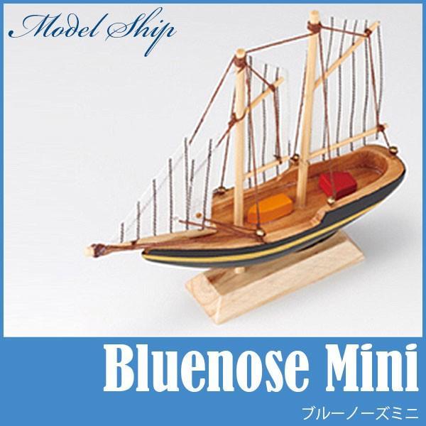 あおぞら MODEL SHIP 12 ブルーノーズ ミニ(BluenoseMini) 木製 模型 船 BluenoseMini