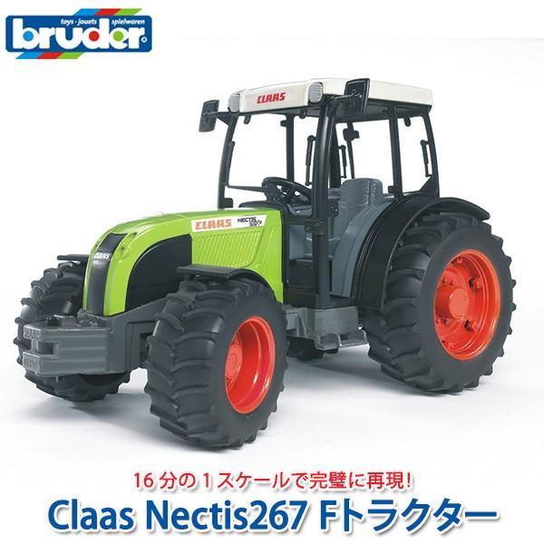 bruderブルーダーClaasNectis267FトラクターBR02110知育玩具車のおもちゃ子ども誕生日プレゼント男の子女の