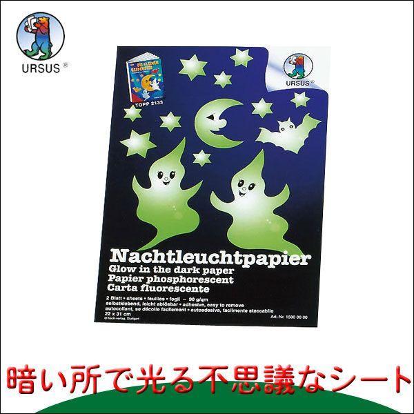 ブントパピア 蓄光シールシート BU15000000 知育玩具 sun-wa