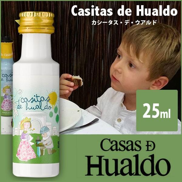 最高級オリーブオイル エキストラヴァージン Casitas de Hualdo カシータス・デ・ウアルド 25ml