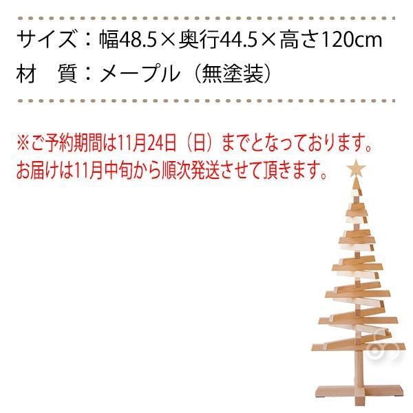 旧商品 【予約注文 11月中旬予定】クリスマスツリー 木製 コサイン 期間限定商品 Christmastree|sun-wa|04