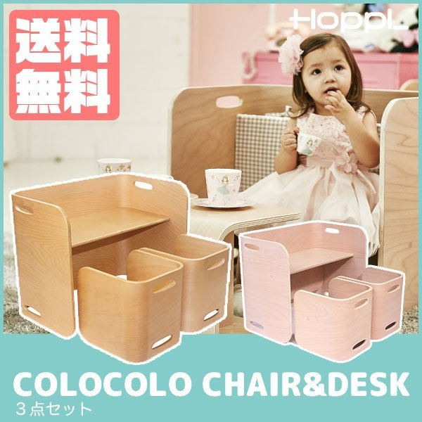 HOPPL(ホップル) COLOCOLO CHAIR&DESK コロコロ チェア&デスク 3点セット CL-3set|sun-wa