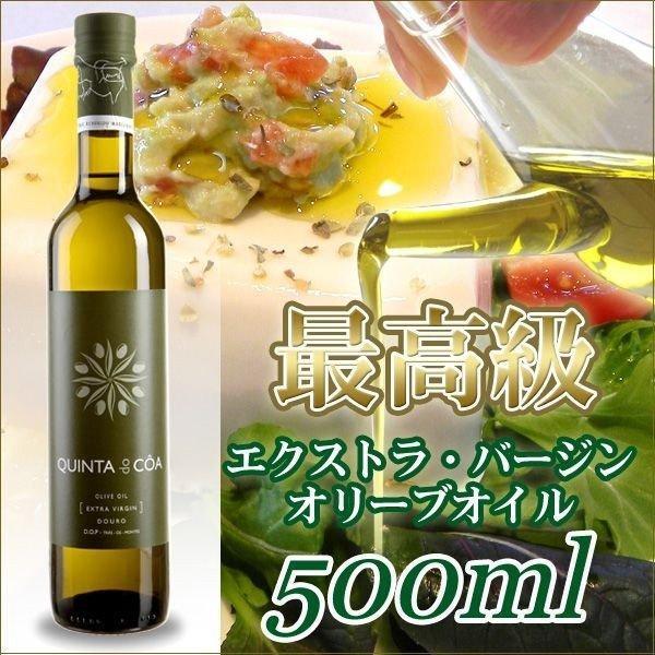 最高級オリーブオイル キンタ・ド・コア 500ml|sun-wa