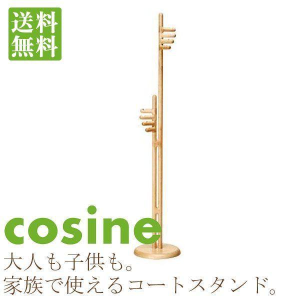 旧商品 コサイン コートハンガー ツイン CS-02CM|sun-wa
