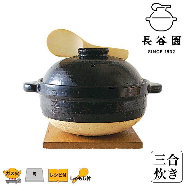 ご飯鍋 長谷園 伊賀焼 かまどさん 三合炊き 直火専用 CT-01  炊飯 土鍋 ごはん|sun-wa|02