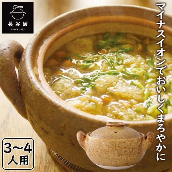 味噌汁用土鍋 長谷園 伊賀焼 みそ汁鍋 大 NCT-31(鍋、グリル)