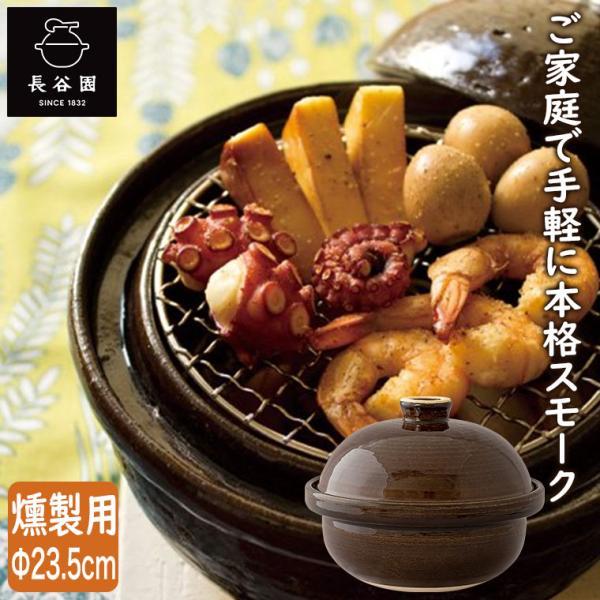 燻製用土鍋 くんせい用土鍋 長谷園 伊賀焼 卓上燻製器 いぶしぎん 小 CT-43(調理器具) 家庭用 小型|sun-wa