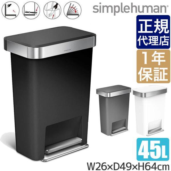 【7/21までポイント最大24倍!】シンプルヒューマン プラスチックレクタンギュラーステップカン 45L CW1385 00117 CW1386 00118 CW1387 00119 simplehuman|sun-wa