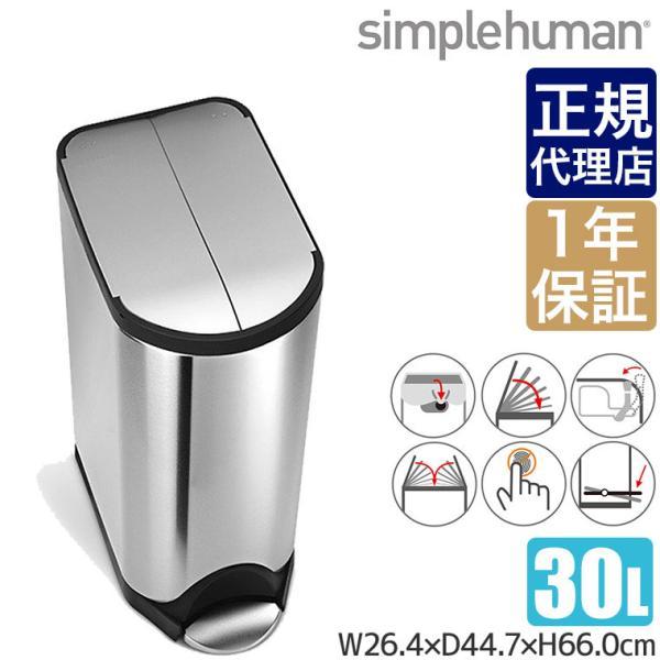 simplehuman シンプルヒューマン バタフライカン 30L ステンレス FPP CW1824 00122|sun-wa