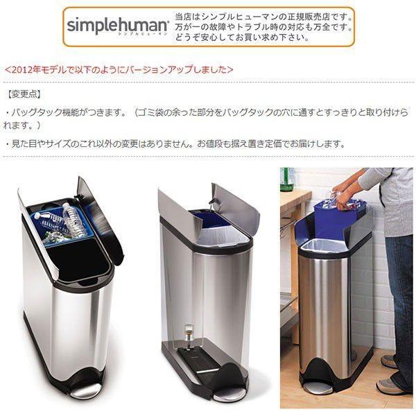 シンプルヒューマン バタフライカン リサイクラー 40L simplehuman CW2017 00121 ゴミ箱|sun-wa|04