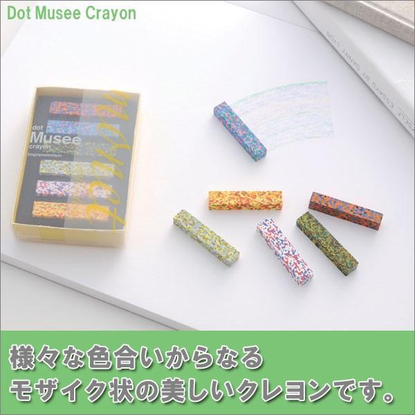 【9/16-21はポイント最大17倍!】あおぞら (AOZORA) ドットミュゼ クレヨン (Dot Musee Crayon) sun-wa
