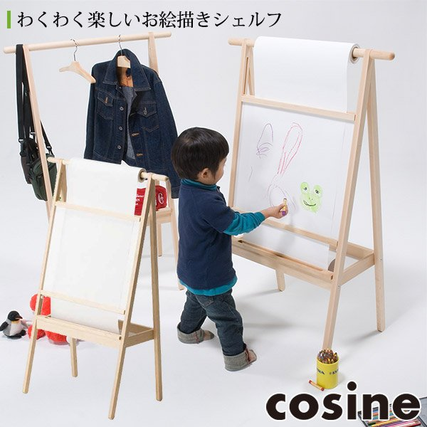 コサイン 絵画、アート お絵描きシェルフ DR-12NM|sun-wa