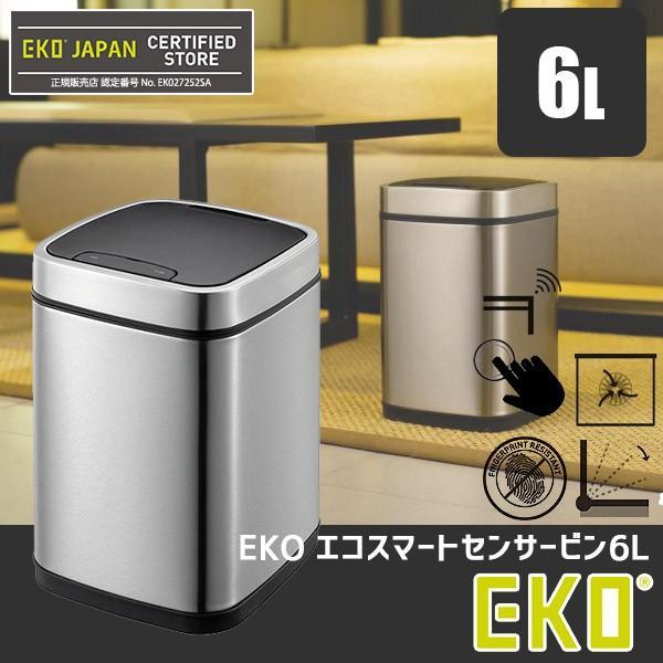 【7/21までポイント最大24倍!】【正規輸入品】 EKO イーケーオー エコスマートセンサービン6L EK9288MT-6L ゴミ箱 sun-wa