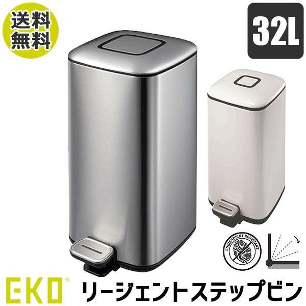 【国内正規輸入品】 EKO ゴミ箱 リージェントステップビン 32L EK9388P-32L ダストボックス リビング キッチン sun-wa