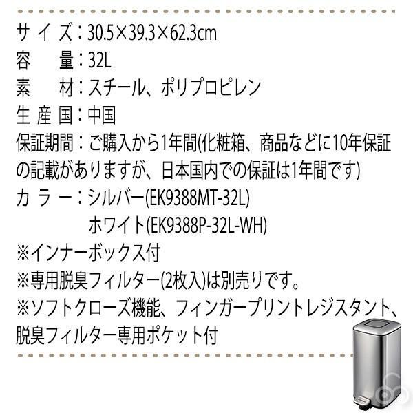 【国内正規輸入品】 EKO ゴミ箱 リージェントステップビン 32L EK9388P-32L ダストボックス リビング キッチン sun-wa 05
