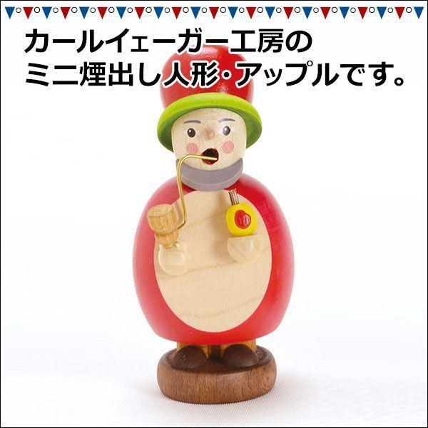 ミニ煙出し人形・アップル GE26-319(置物・オブジェ) 知育玩具|sun-wa