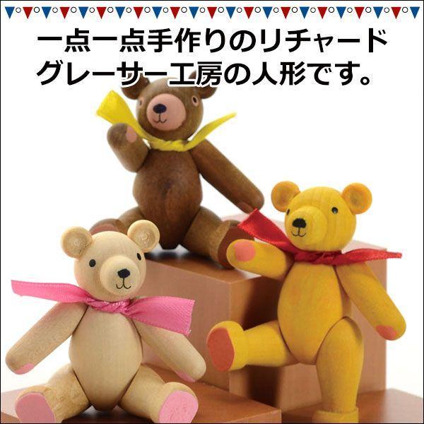 RGテディセット GE302-1(置物・オブジェ) 知育玩具|sun-wa