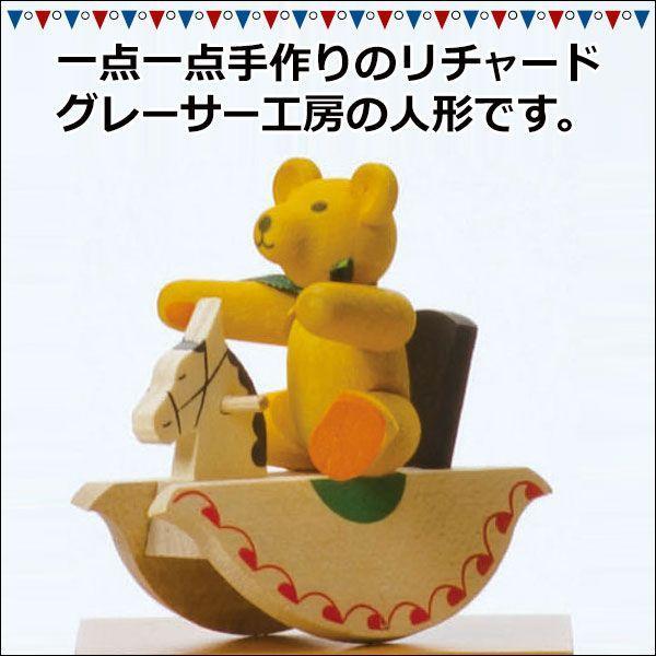 【9/16-21はポイント最大17倍!】RGテディ・ロッキングホース GE41901(置物・オブジェ) 知育玩具 sun-wa