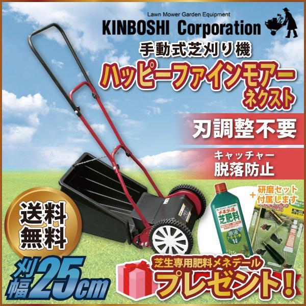 手動芝刈り機 キンボシ ナイスファインモアー GFF-2500N《プレゼント付》 sun-wa