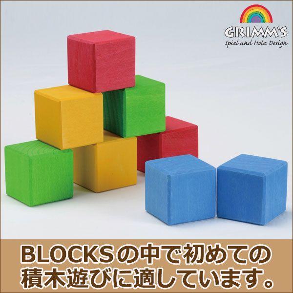 旧商品 グリムス BLOCKS・4色立方体 GM10063(積木) 知育玩具|sun-wa