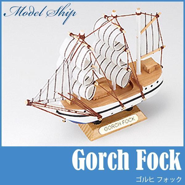 あおぞら MODEL SHIP 12 ゴルヒ フォック(Gorch Fock) 木製 模型 船 GorchFock