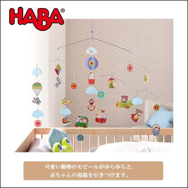 旧商品 ハバ モビール・フレンズ HA300752 知育玩具|sun-wa