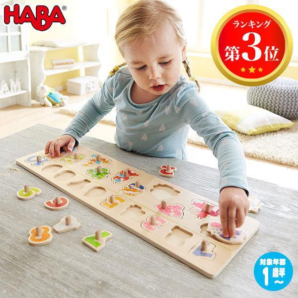 HABA ハバ ノブ付きパズル・アニマルナンバー HA301961 sun-wa