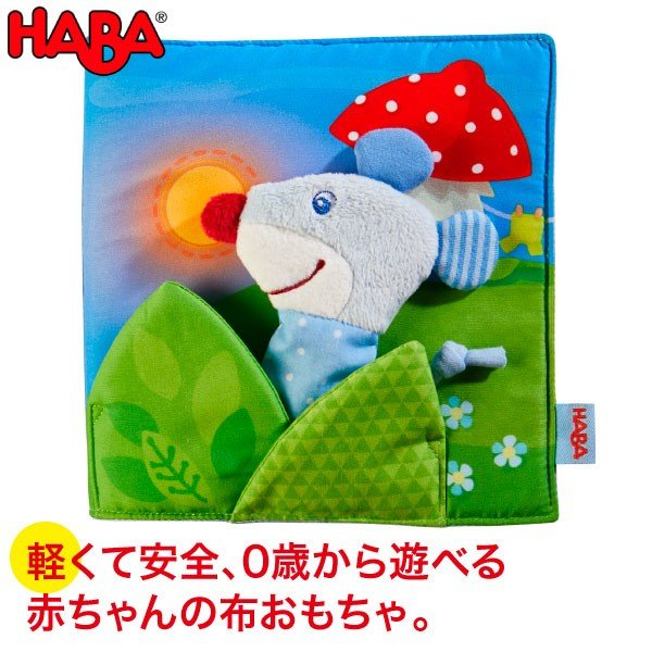 HABA ハバ クロースブック・おやすみ HA304211 ベビー 赤ちゃん 知育玩具 おもちゃ 布絵本 0歳 1歳 2歳 出産祝い