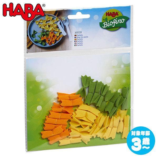 ハバ HABA ミニセット・パスタ HA305720 知育玩具 赤ちゃん ベビー 出産祝い おもちゃ 3歳 4歳 5歳 女の子 男の子 クリスマスプレゼント 子供