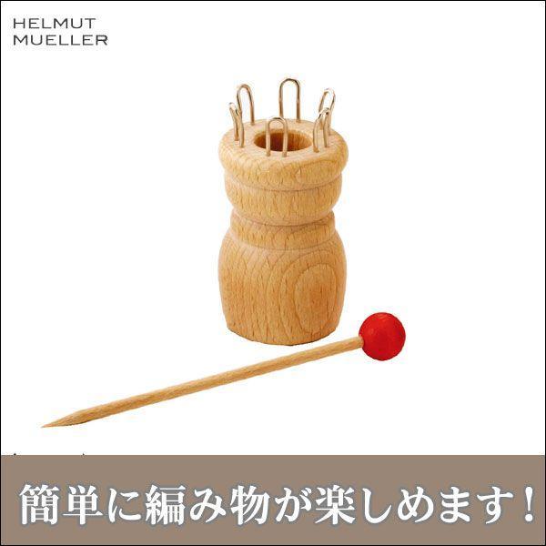 ヘルムート・ミューラー リリアン6本針 HE0101101 知育玩具|sun-wa
