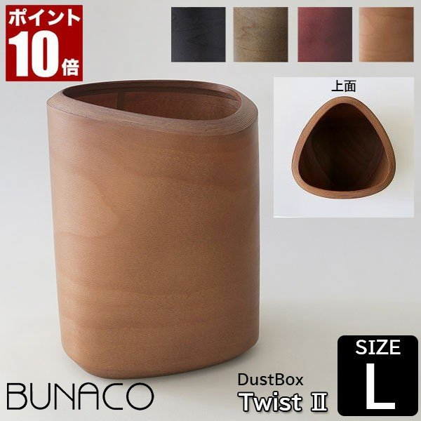 ブナコ ゴミ箱 木製 おしゃれ ダストボックス ツイスト2 Lサイズ IB-D8112|sun-wa