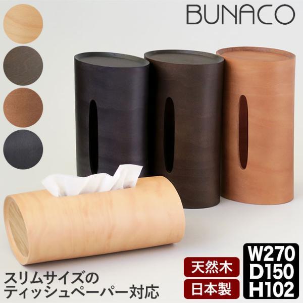 【グッドデザイン受賞】ブナコ ティッシュケース スウィング IB-T912 国産 正規品 sun-wa